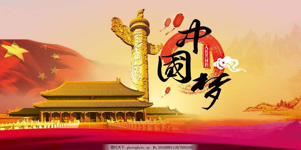 中国梦海报 中国梦展板 水彩中国梦 梦想中国 水彩背景 华表 故宫