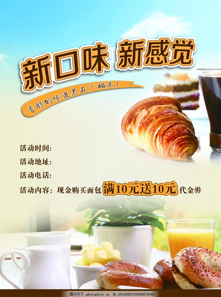 面包海报 牛角面包海报 牛角招贴 面包招贴 面包广告 面包咖啡