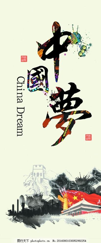 中国梦 福娃 中国梦展板 中国梦墙画 中国梦围墙画 中国梦挂图