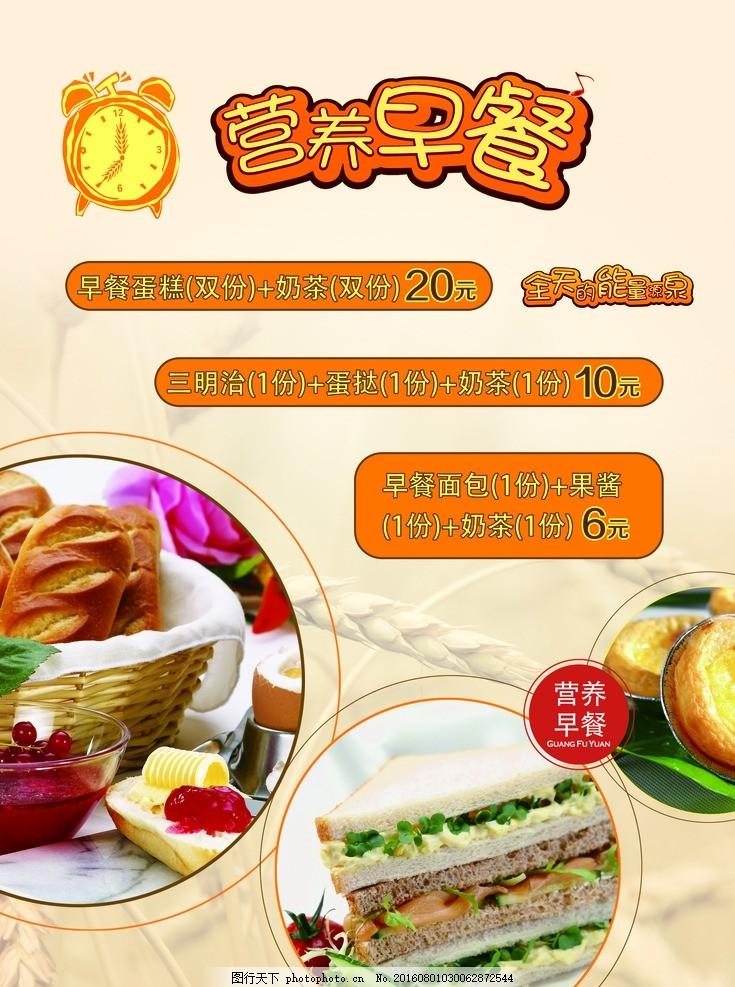 早餐海报 营业早餐 早餐招贴 海报招贴 早餐广告 三明治广告 面包广告