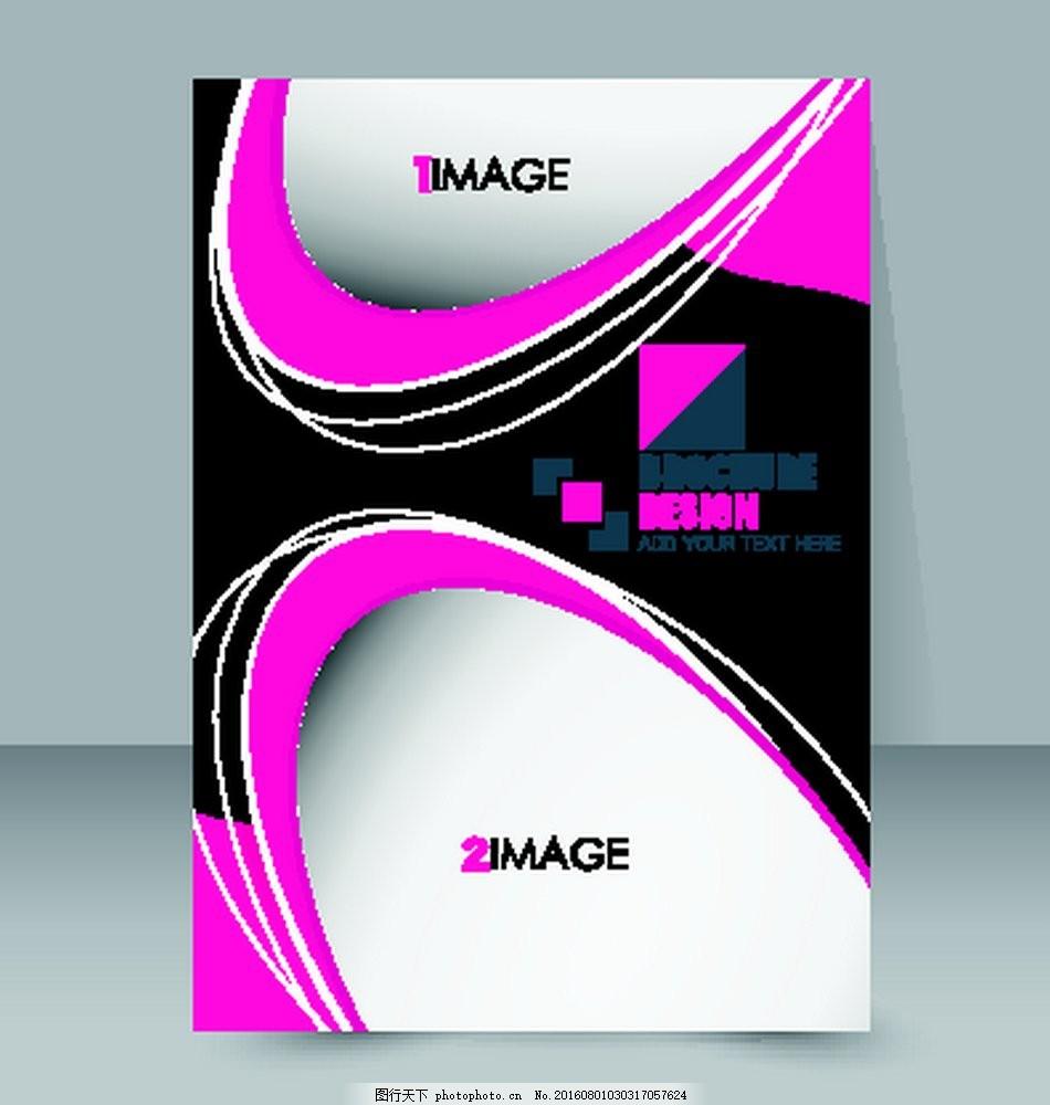 椭圆形背景宣传单设计图片 椭圆形背景宣传单设计模板下载 传单版式