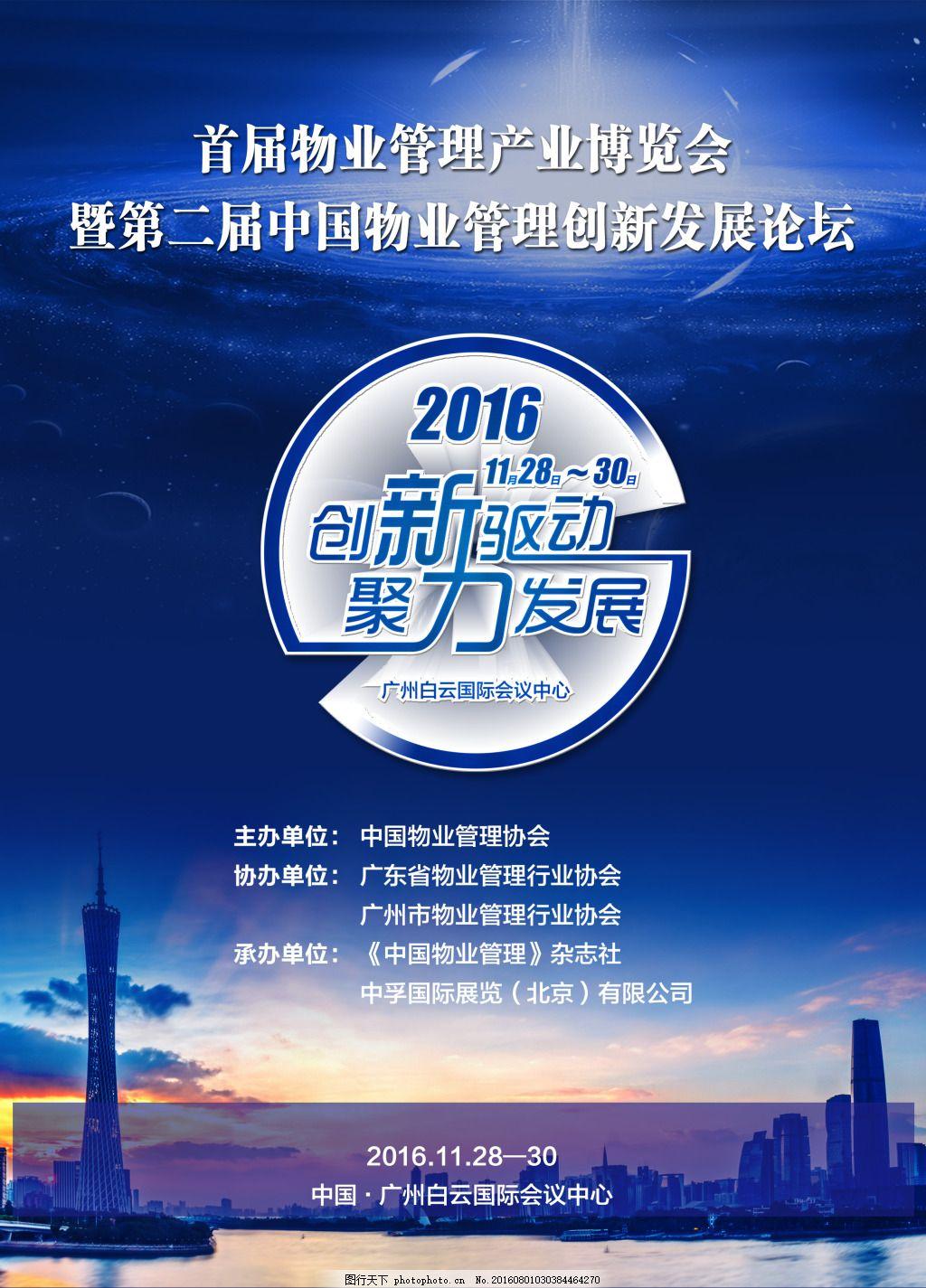峰会博览会宣传海报 物业 管理 高峰 论坛 背景 源文件