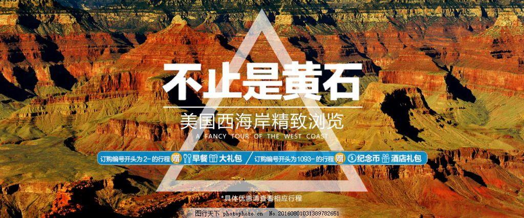 黄石公园旅游banner 风景 海报 淘宝