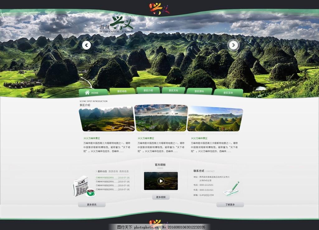 网页设计 网站 旅游 景区 排版 布局 中文模板