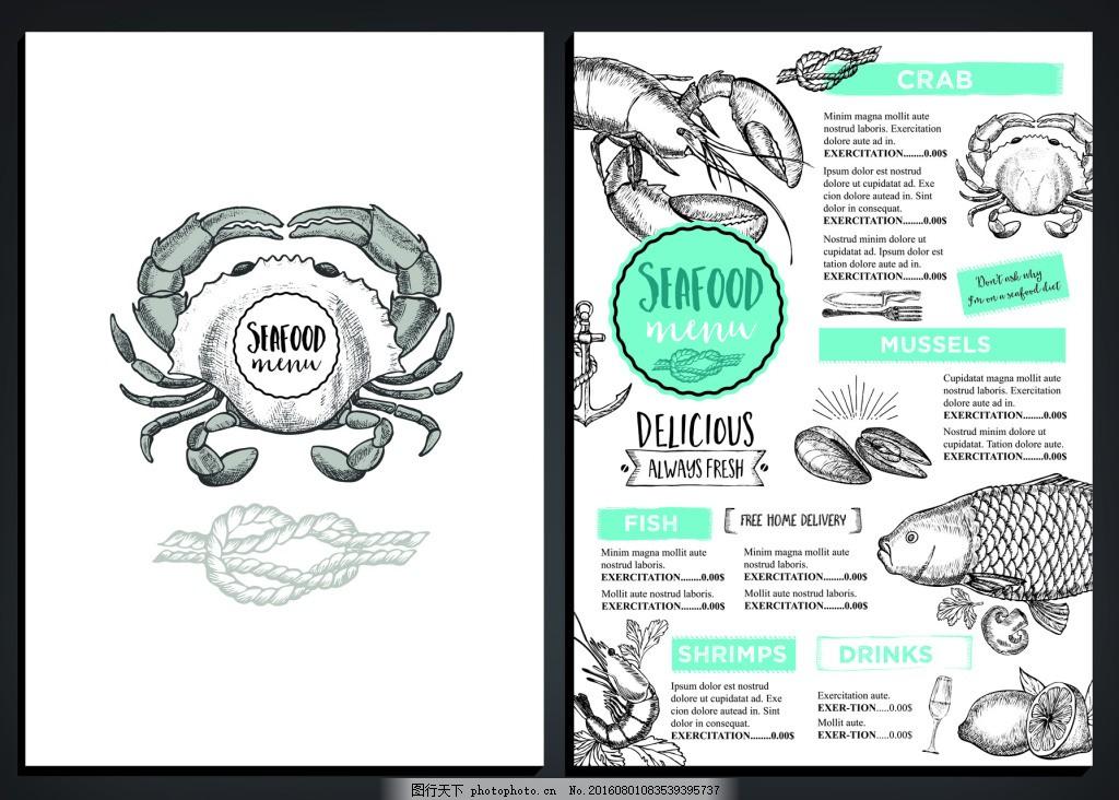 手绘海鲜菜谱