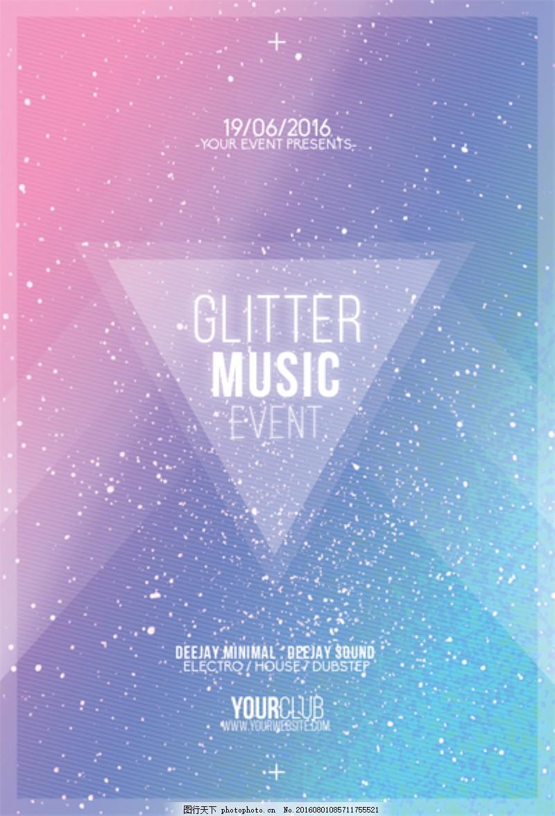 活动海报背景素材_素材免费下载 创意海报设计 海报设计 音乐节主题海报 音乐节活动宣传