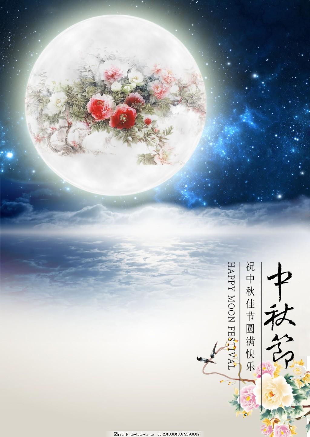 蓝色月光侦探礹.+y��_中秋牡丹 芙蓉 月亮 月光 蓝色星河 白色