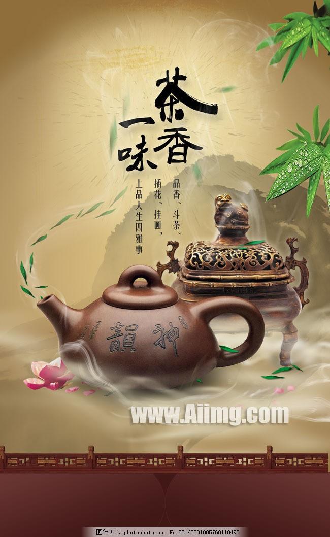 茶叶海报设计psd素材 茶壶 香炉 中国风 水墨 竹叶 红色
