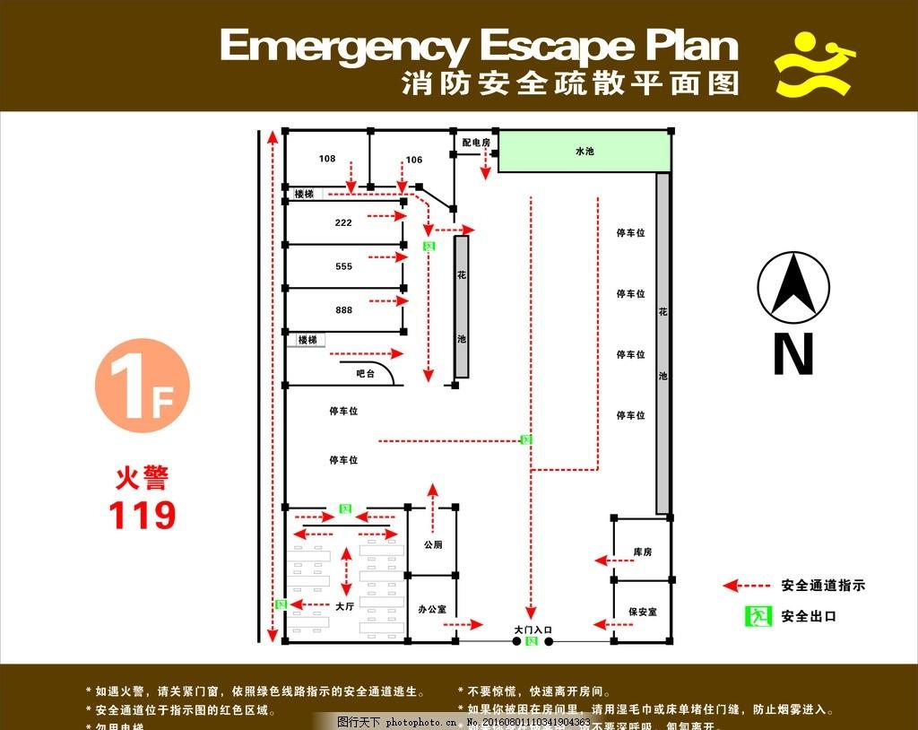 ktv消防疏散平面图