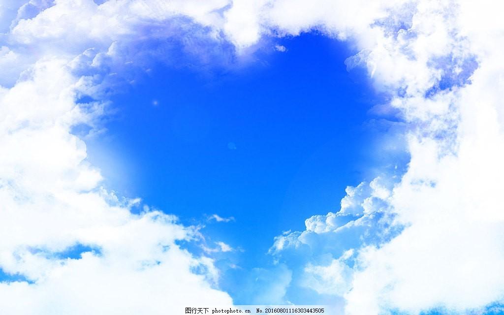 设计图库 高清素材 自然风景  心形天空高清图片下载 蓝天 白云 爱心