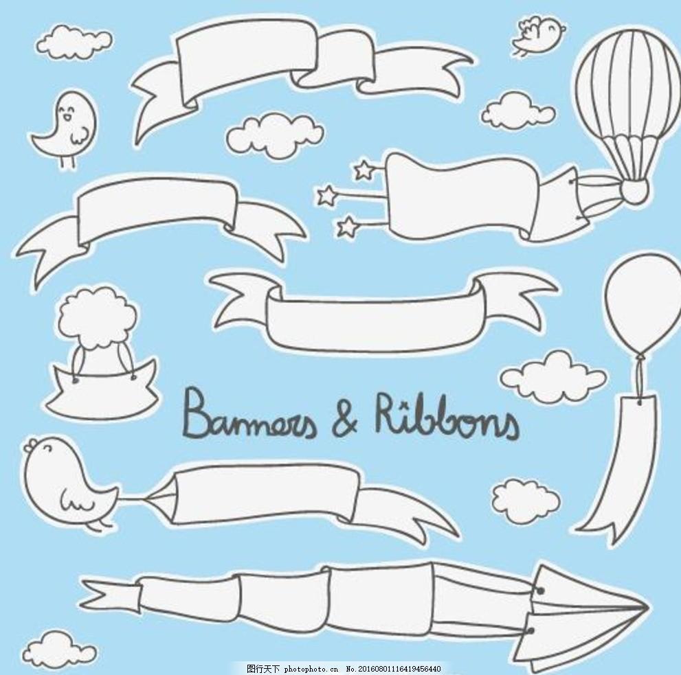 丝带 条幅 艺术字 手绘条幅 热气球 小鸟 卡通 飞机 可爱条幅 矢量图