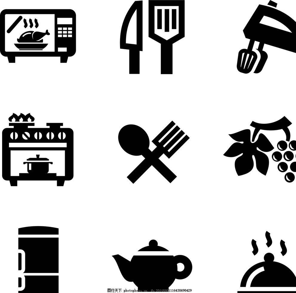厨房电器 厨房用品 矢量素材 黑白图标 黑白小图标 卡通图标 网页图标
