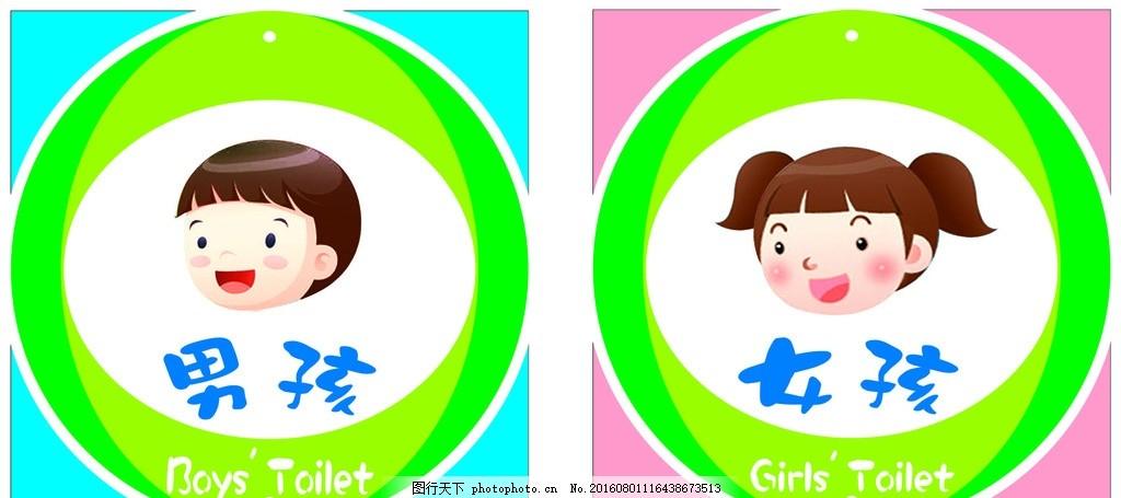 男孩女孩卫生间洗手间卡通幼儿园