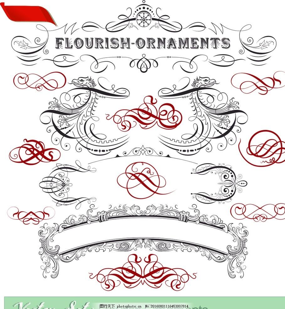 欧式花纹矢量素材 文字框 线条 优美 古典花纹 广告设计
