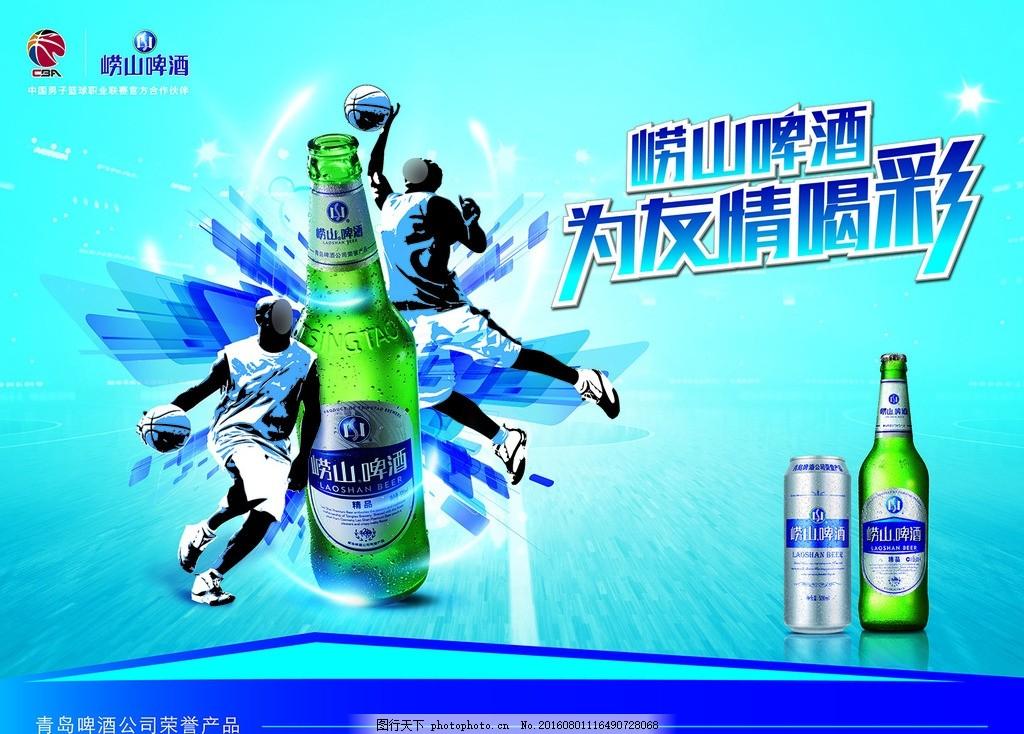崂山啤酒广告cba篇 青岛啤酒 酒类 瓶装 罐装 横版 海报 大酒瓶