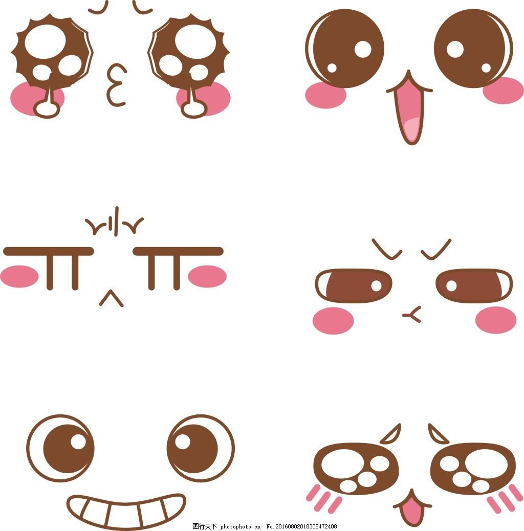 可爱表情 眼睛 卡通 矢量图