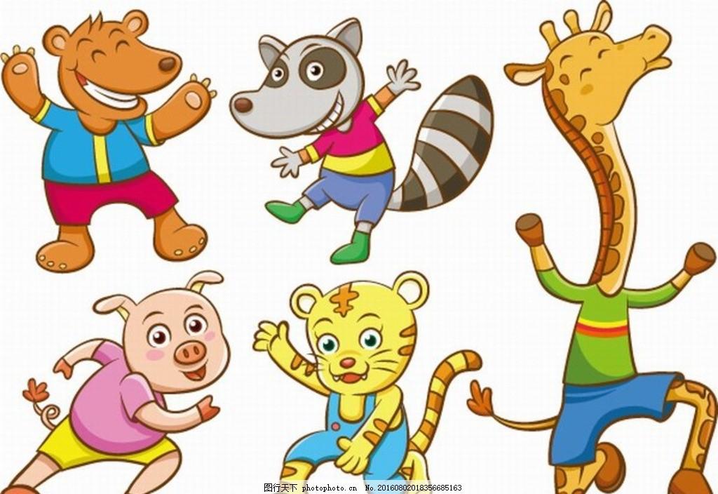 卡通动物 卡通动物设计 幼儿园素材 拟人化动物 彩色卡通动物 漫画
