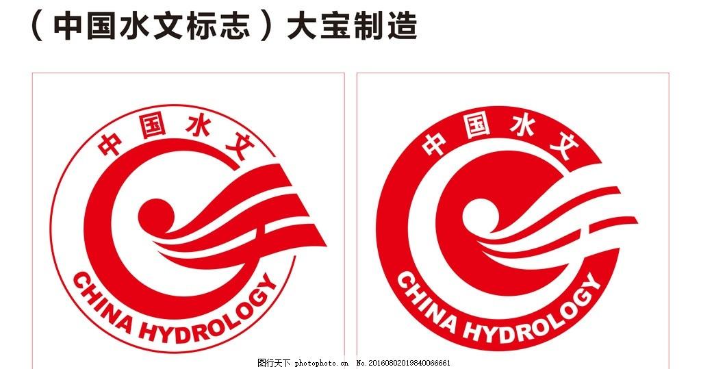 中国水文标志(正反) 中国 水文 标志 正反 镂空 cdr 设计 标志图标图片