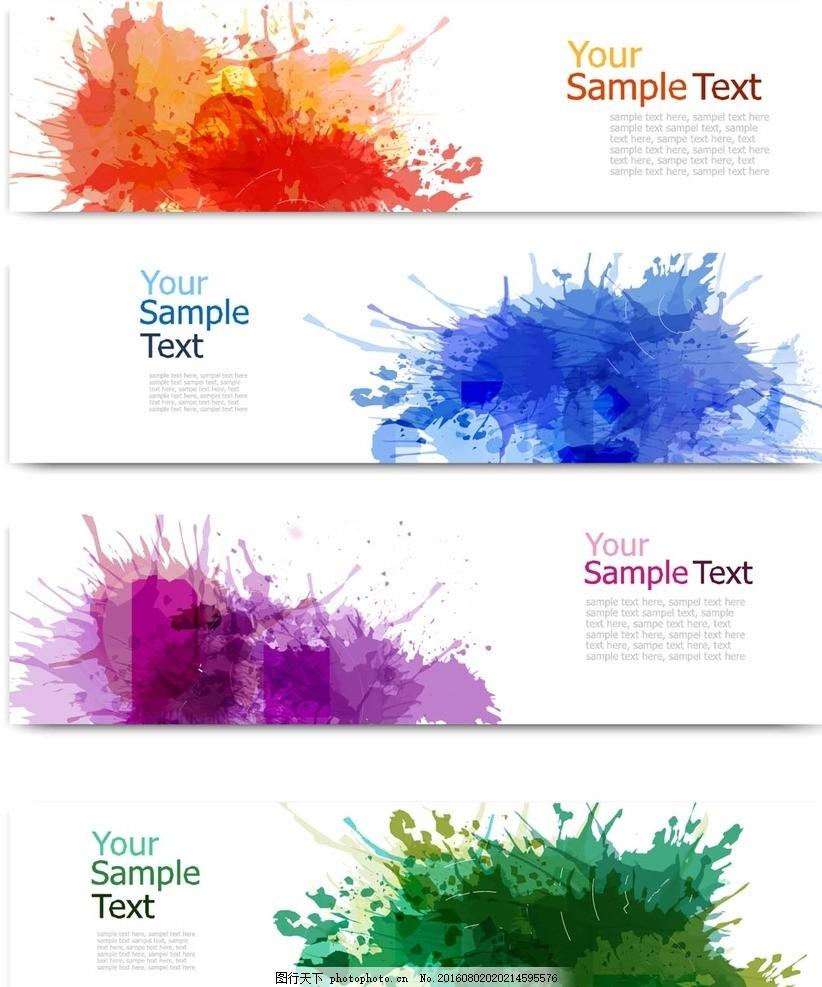 彩色泼墨 彩绘 动感 青春 手绘涂鸦素材