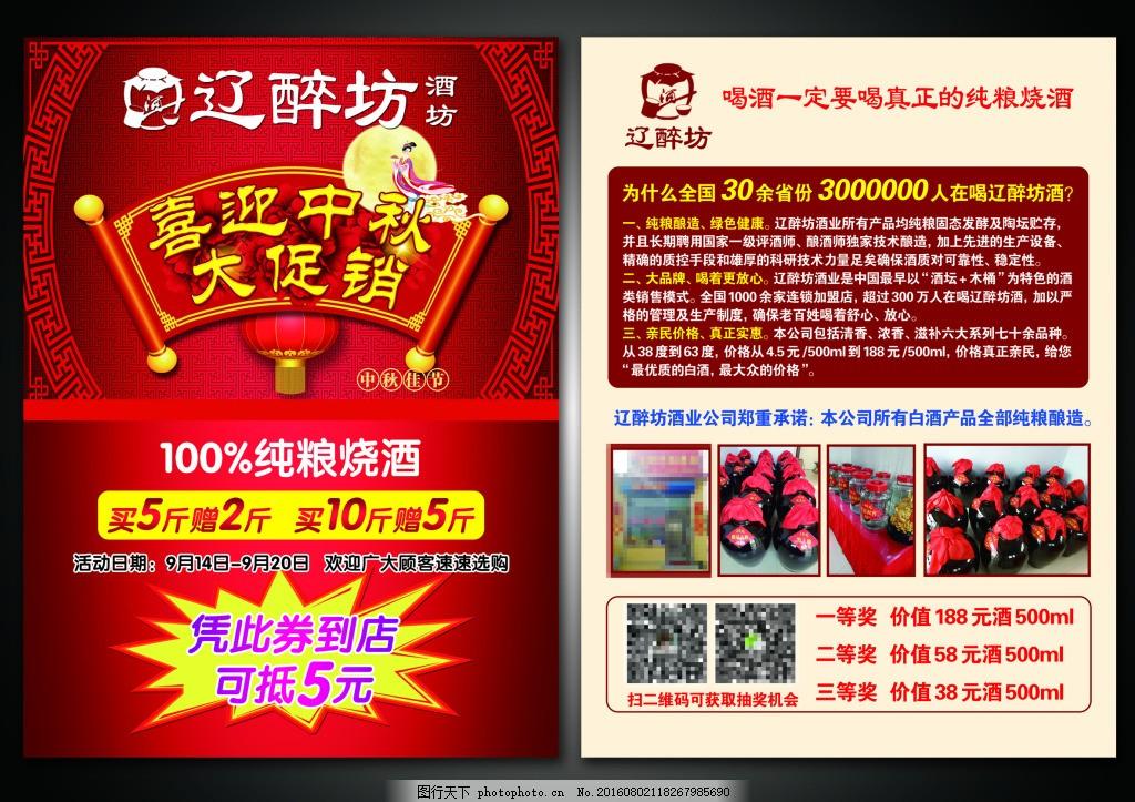 酒宣传单 喜庆背景 红色宣传单 中秋国庆 古典花纹 古典背景 扇形边框