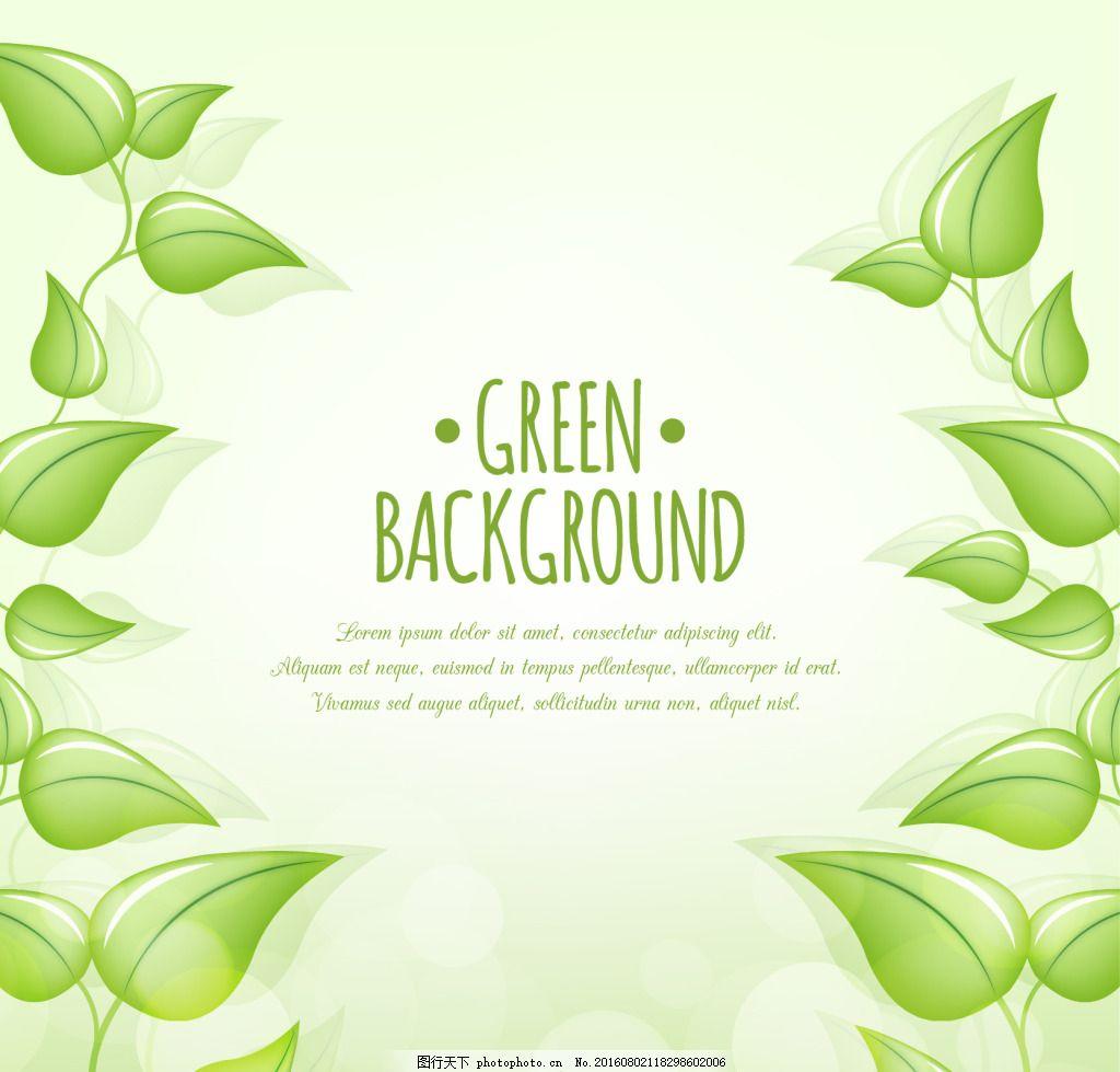 简单手绘绿叶背景