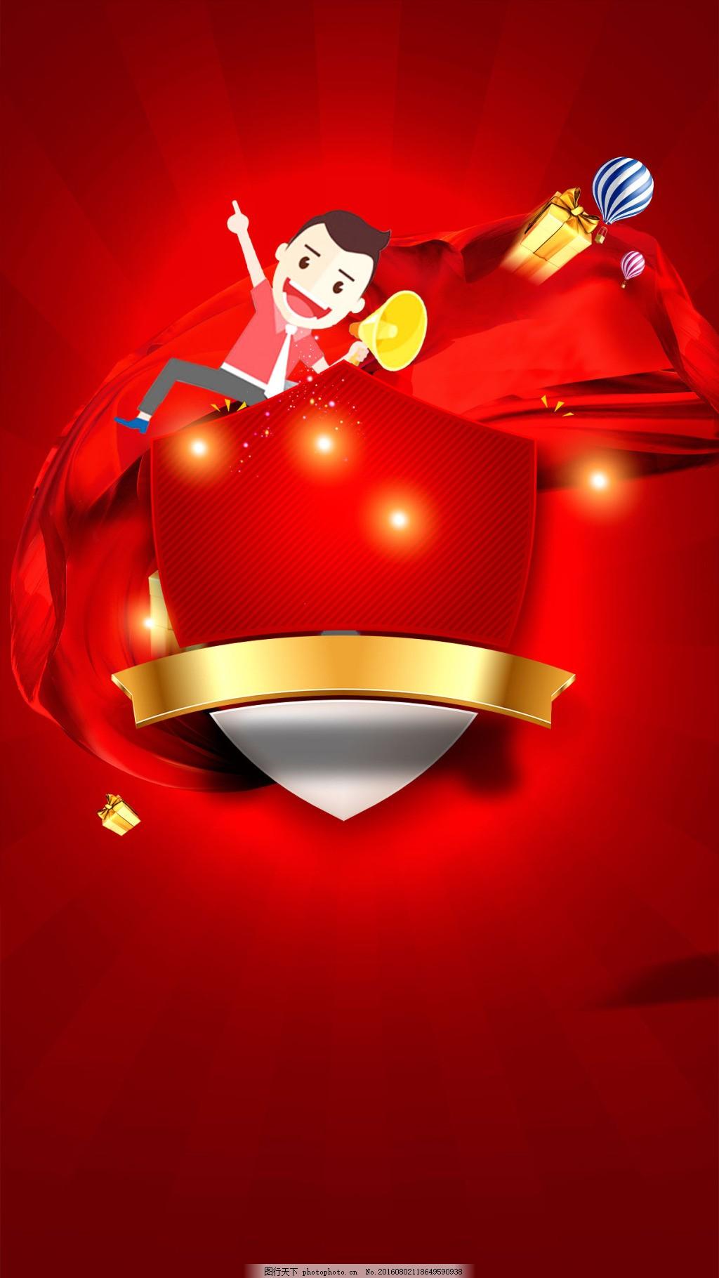 活动促销红色渐变h5海报背景psd免费下载