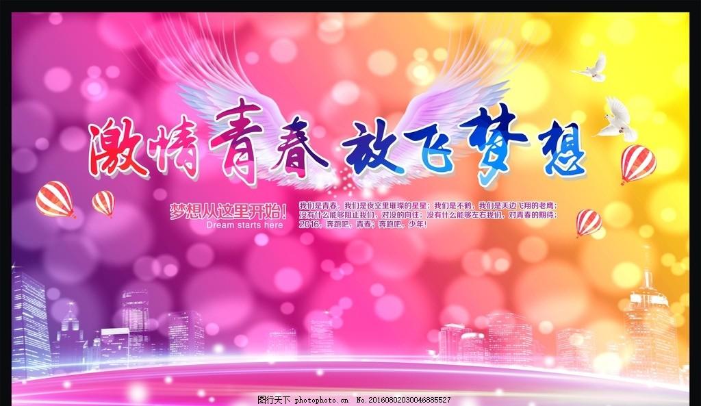 青春梦想 校园 大学生 活力 剪影 城市剪影 水彩渲染 新年快乐