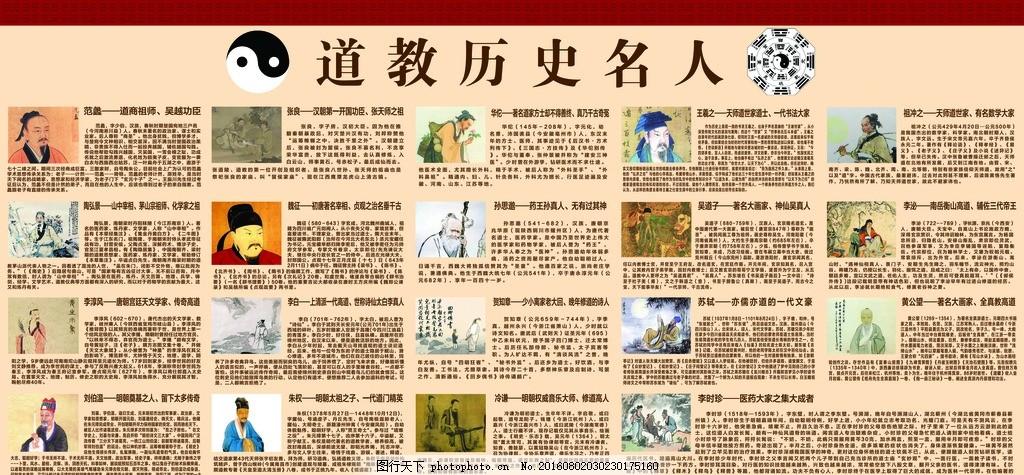 道教历史名人 古代 道教 历史 名人 大家 设计 广告设计 展板模板 72