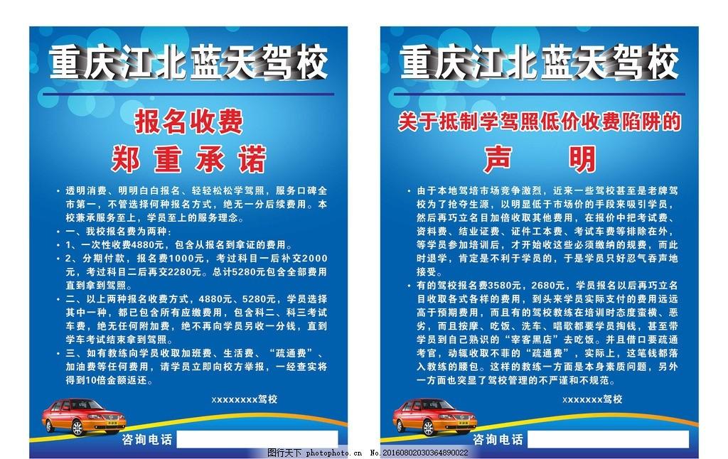 驾校单页 驾校传单 驾校广告 驾校海报 驾校制度