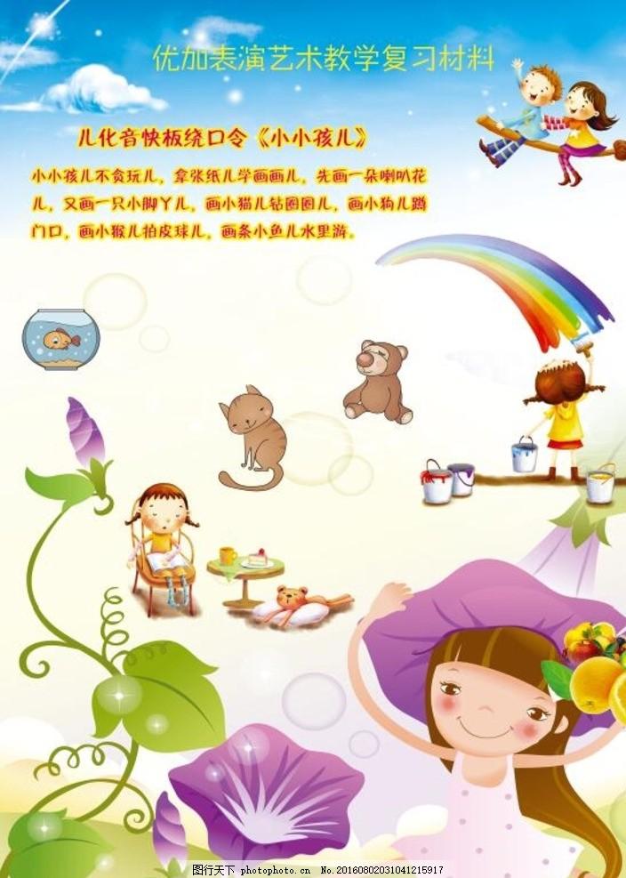 宝宝卡通 幼儿园 绕口令 封面 拆页 多层 卡通图案图片
