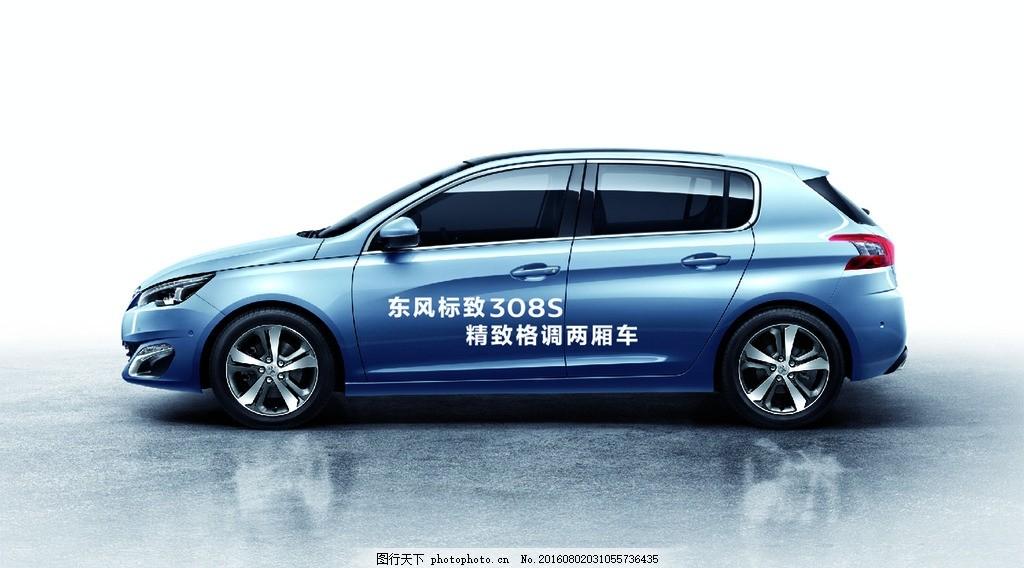 东风标致308s 车贴 精致 格调 两厢车 蓝色车