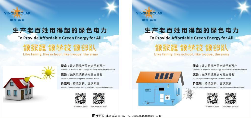 光伏海报设计 光伏企业宣传 小房子 光伏房子 光伏发电 发电小房子