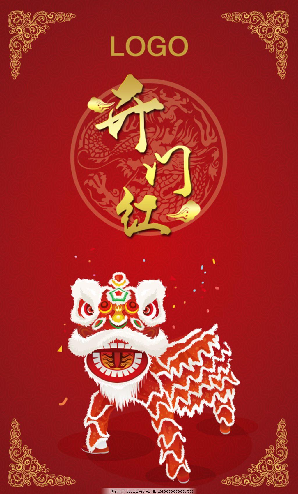 开门红 开业 舞龙舞狮 龙纹 彩花 中式背景 红底 中式边框 中式花纹