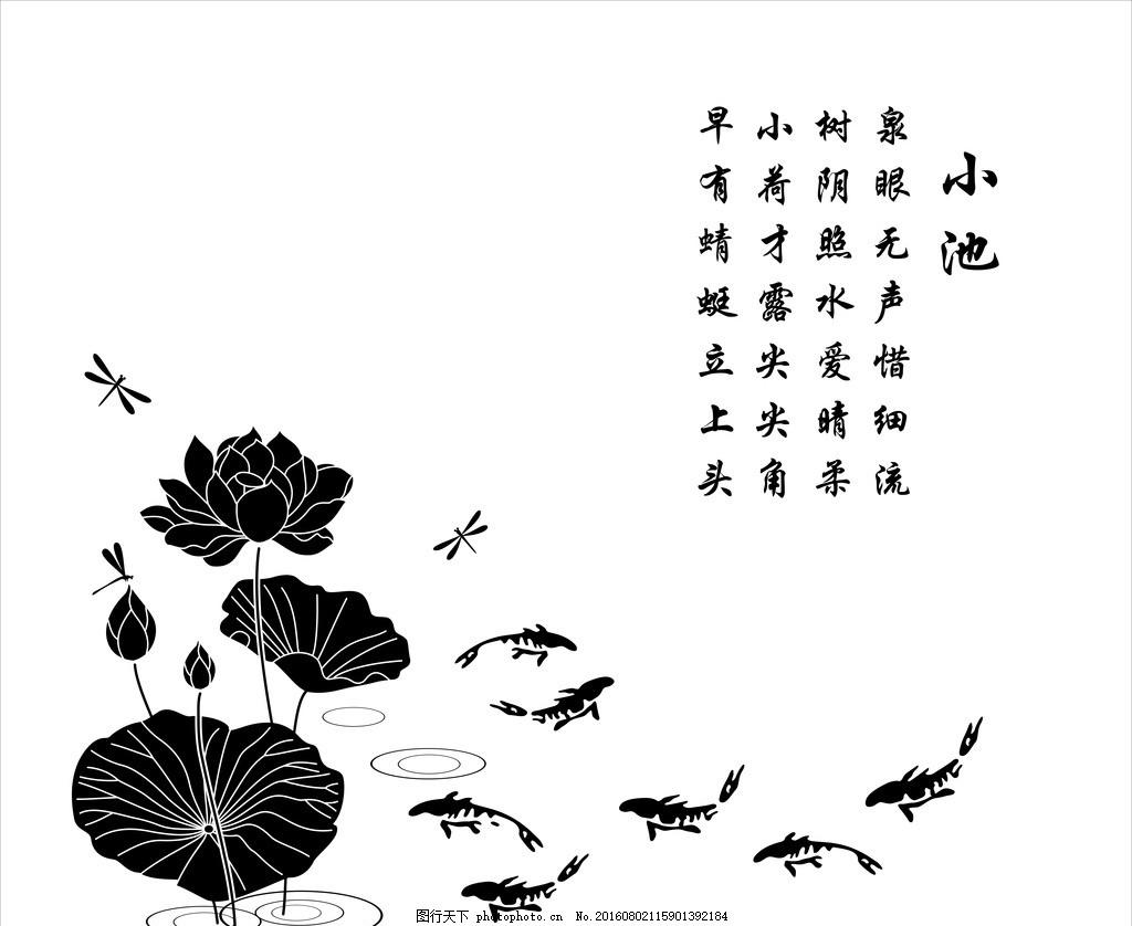 荷花鱼 硅藻泥刻花 矢量刻花 移门图案 雕刻 刻花系列 广告设计