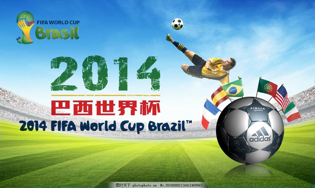 世界杯海报 巴西世界杯 足球赛 足球海报