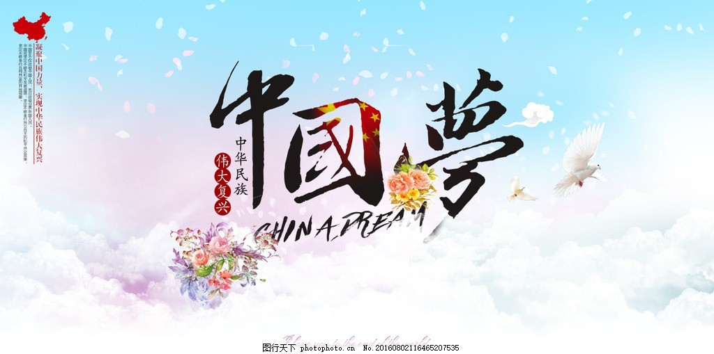 中国梦 福娃 中国梦展板 中国梦墙画 中国梦围墙画 中国梦挂图 中国梦