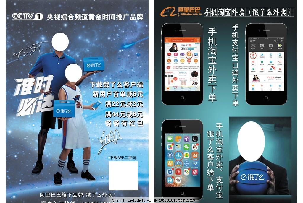 科比 彩页 广告设计 宣传单 饿了么 王祖蓝 设计 广告设计 广告设计 3