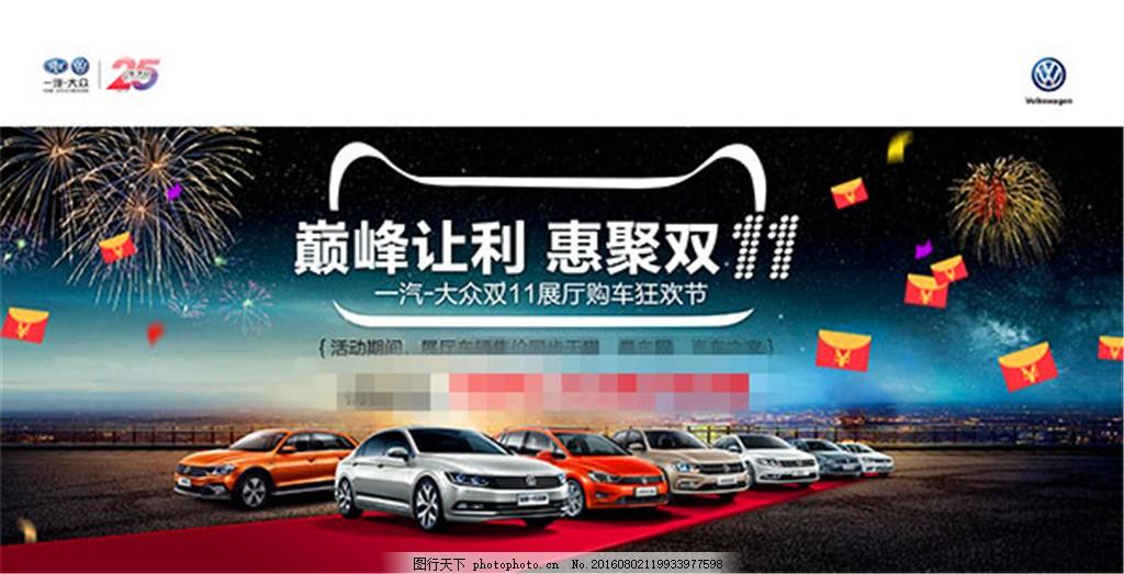 大众汽车双11促销 巅峰让利 汽车海报设计