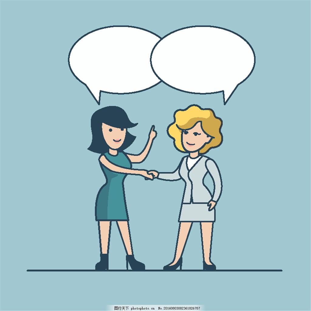 商务对话握手卡通图案