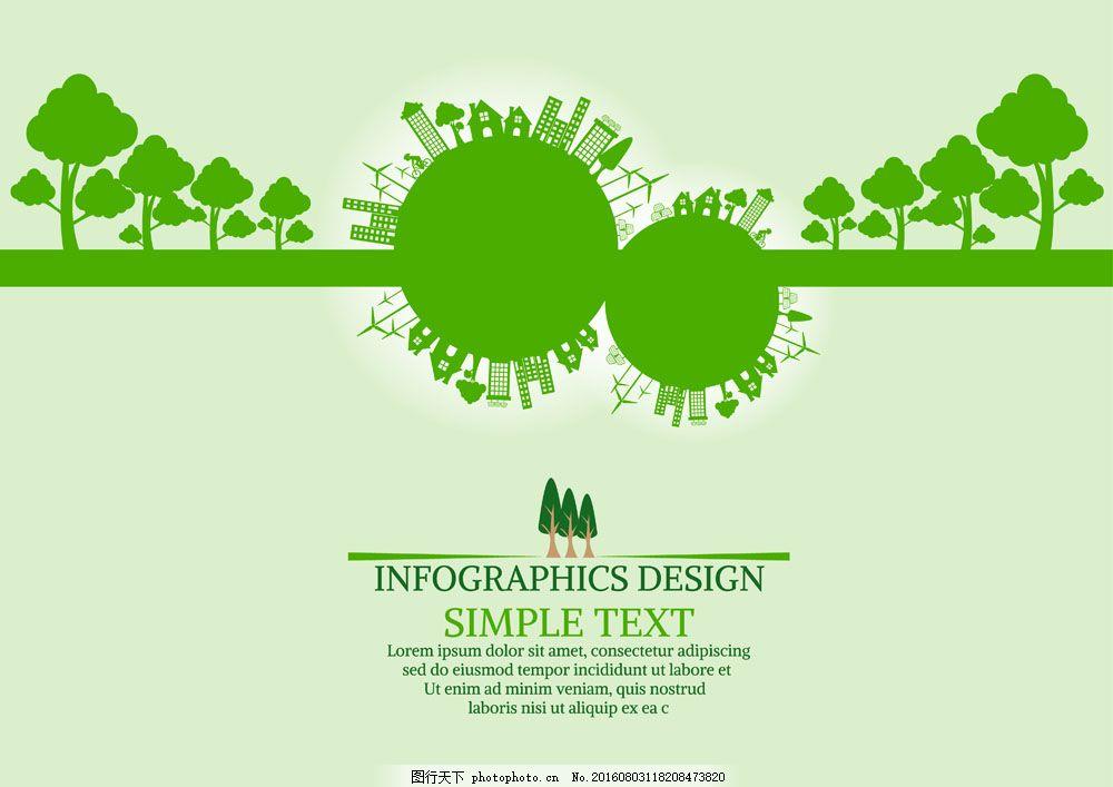 环保宣传海报设计矢量素材 环保宣传海报设计模板下载 大树 植物 城市