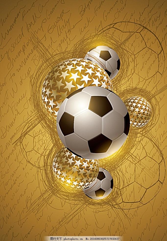 足球 矢量足球 足球背景 世界杯海报 手绘 欧洲世界杯 世界杯背景