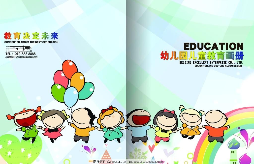画册设计 画册模板 科技画册 封面设计 教育手册 培训 幼儿园画册图片