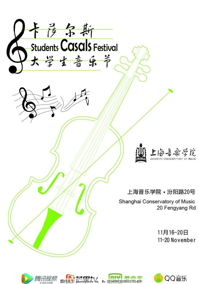 音乐节海报 大学生 音符 乐器 五线谱