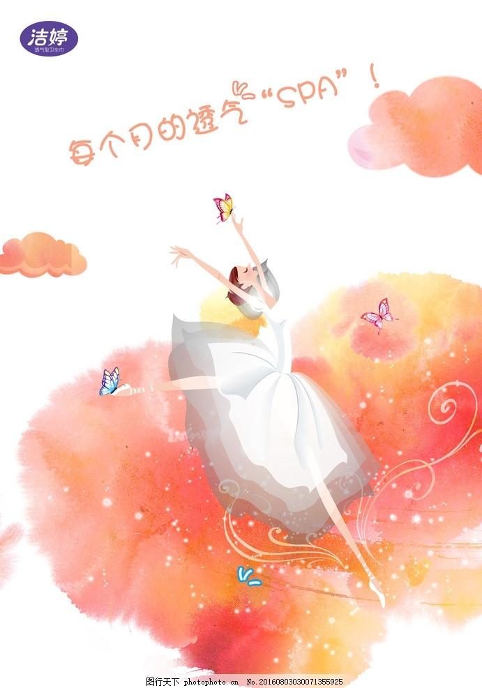 水彩唯美女性,女插画 芭蕾 芭蕾舞 长发 手绘 速写-图