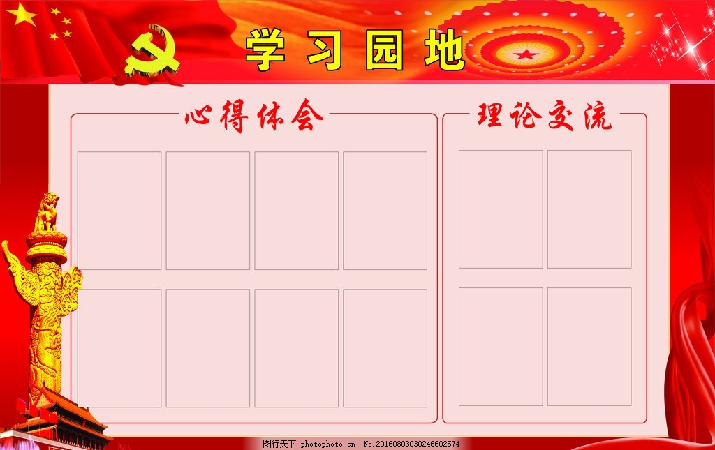 党建展板 党建背景 展板设计 党建设计 红色背景 ps 源文件 学习园地