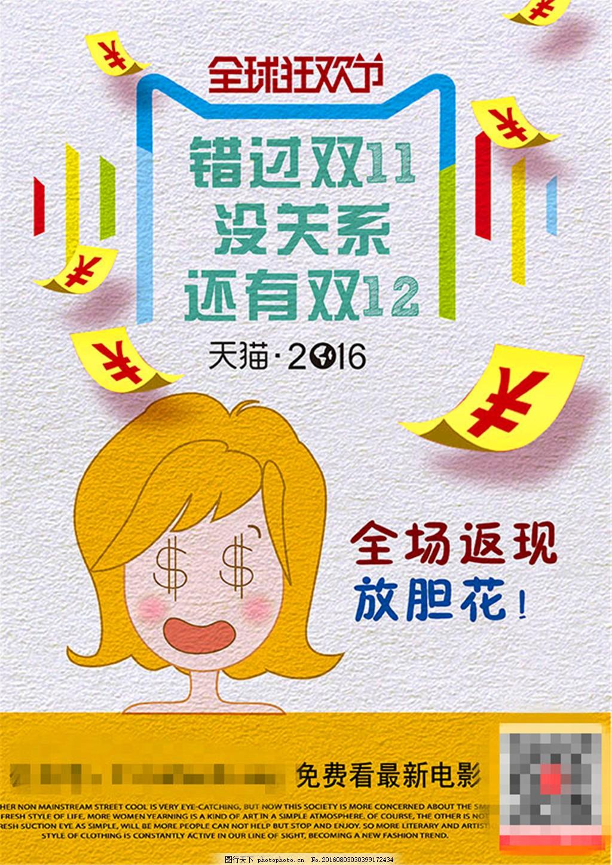 双12全球狂欢节宣传海报 没关系 卡通人物 全场返现 放胆花