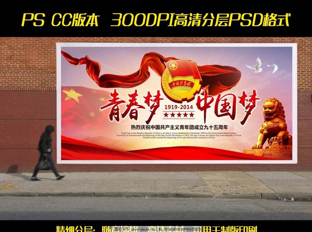 中国梦主题教育实践活动模版 青春梦 教育主题 中国梦我的梦 建党