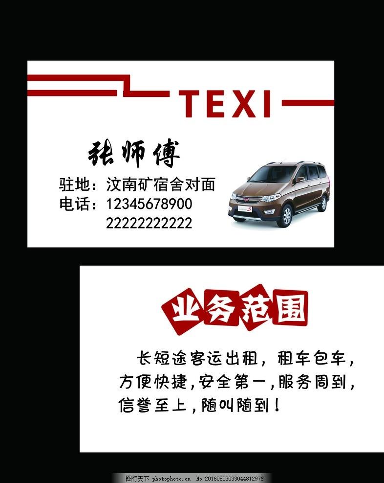 出租 出租车 名片 客运出租 texi 包车 货运 设计 psd分层素材 psd图片
