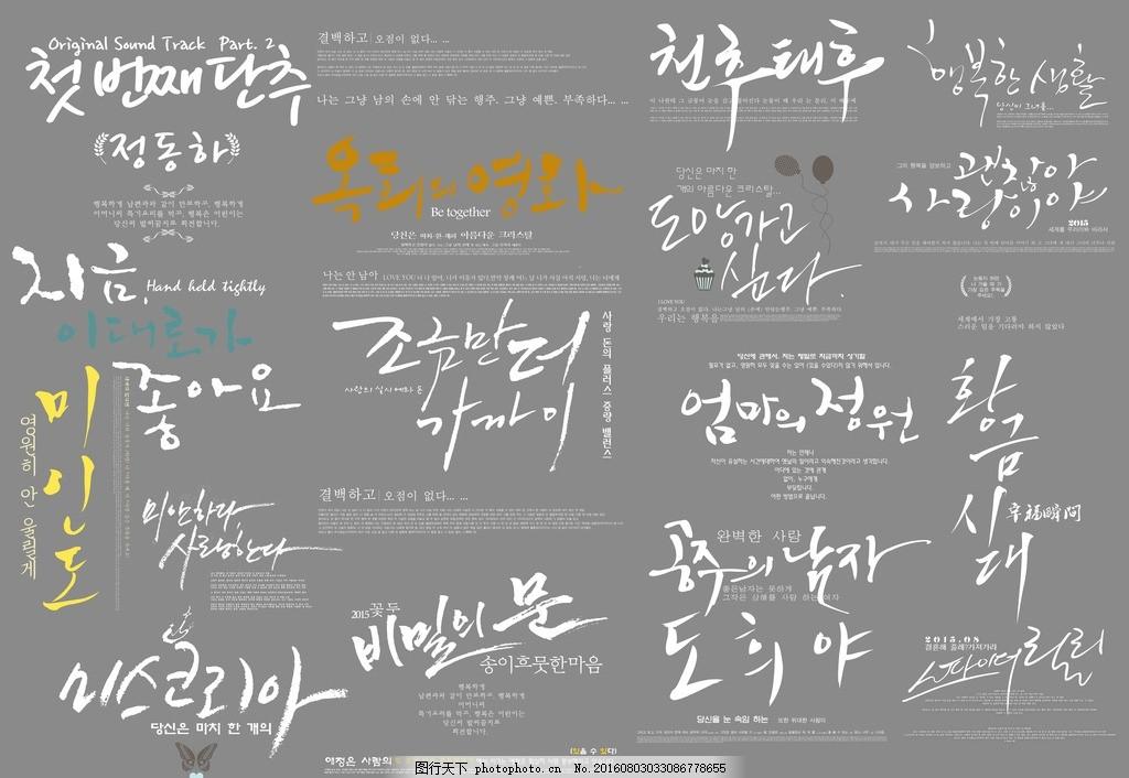 韩文文字 婚纱 写真 模板 字体 设计 版面 文字 韩文 外文 韩国 英文图片
