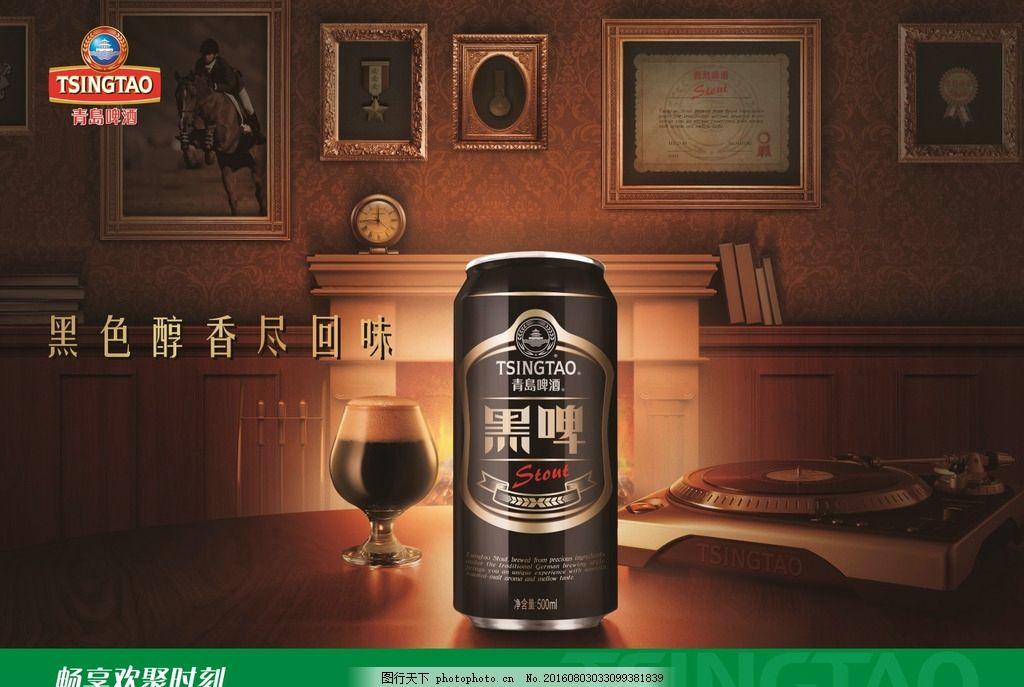 青岛黑啤酒广告